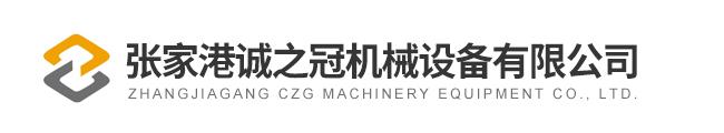 zhang家港诚xinzai线官网机械设bei有限公司